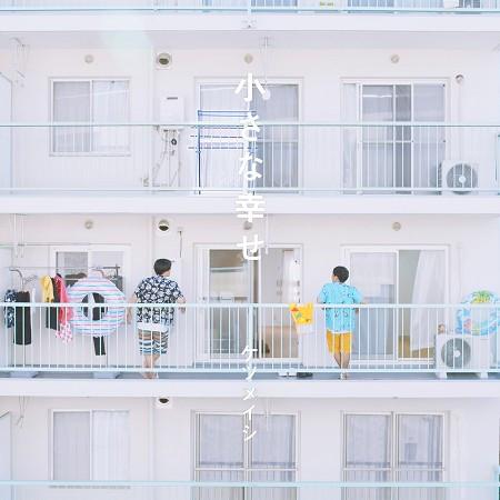 小小幸福 專輯封面