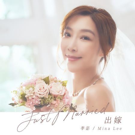 出嫁 專輯封面