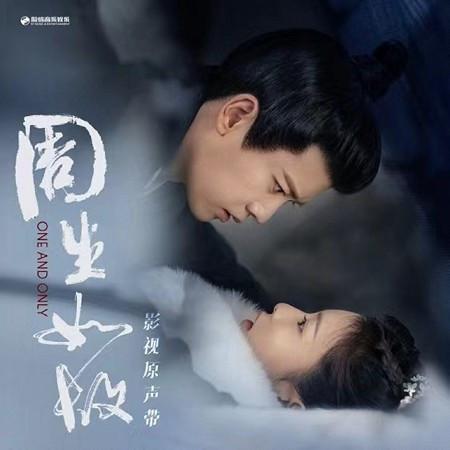 《周生如故》影視原聲帶 專輯封面