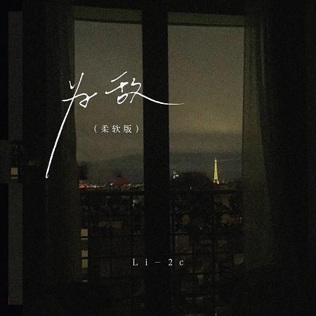為敵(柔軟版) 專輯封面