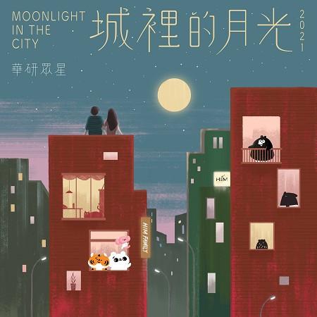 城裡的月光2021 Moonlight in the City 專輯封面