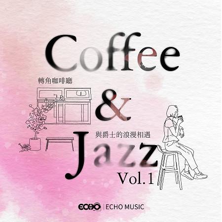 轉角咖啡廳.與爵士的浪漫相遇 Vol.1 Coffee & Jazz Vol.1 專輯封面