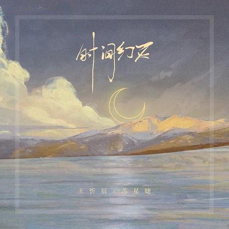 時間幻滅 專輯封面