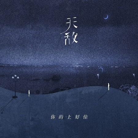 天敵 專輯封面