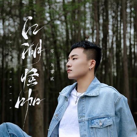 江湖怪咖 專輯封面