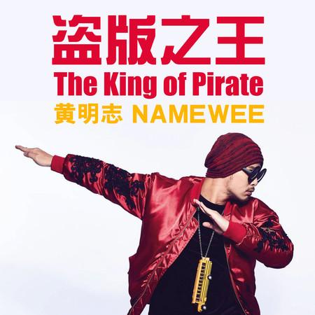 盜版之王 The King Of Pirate 專輯封面