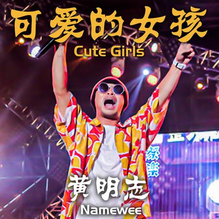 可愛的女孩 Cute Girls 專輯封面