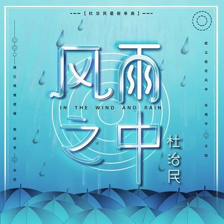 風雨之中 專輯封面