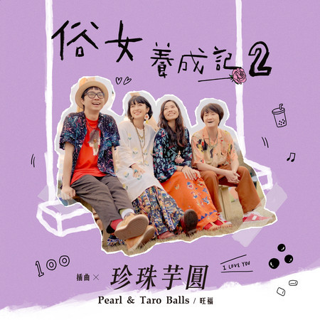 珍珠芋圓 (俗女養成記2插曲) 專輯封面