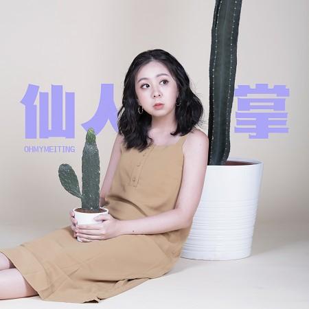 仙人掌 專輯封面