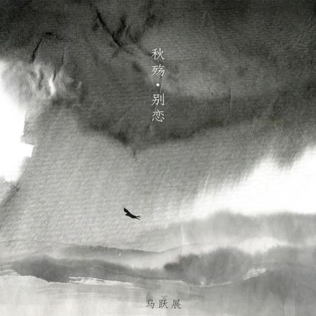 秋殤別戀 專輯封面
