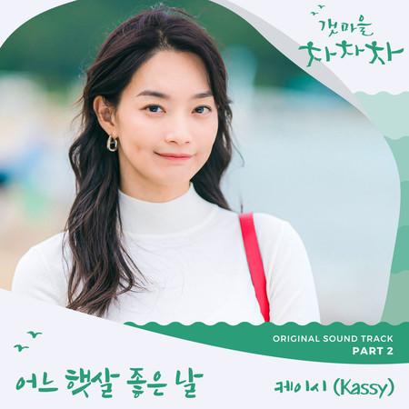 Hometown Cha-Cha-Cha OST Part 2 專輯封面