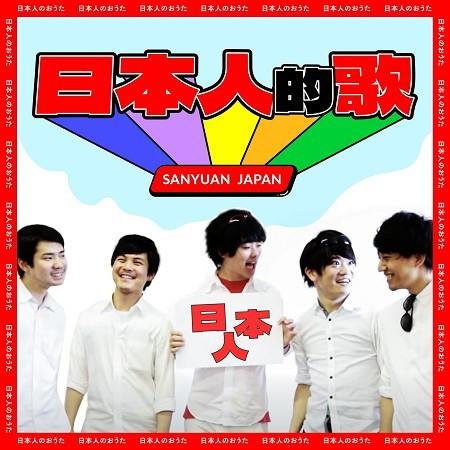 日本人的歌 專輯封面