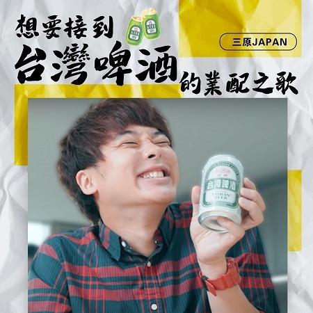 想要接到台灣啤酒的業配之歌 專輯封面