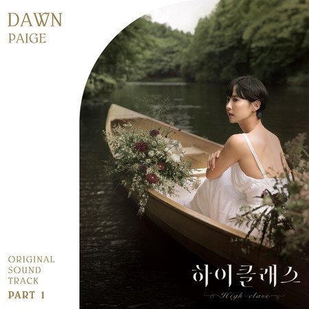 High Class OST Part 1 專輯封面