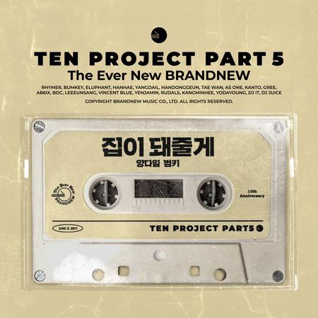 HOME (TEN PROJECT, Pt. 5) 專輯封面