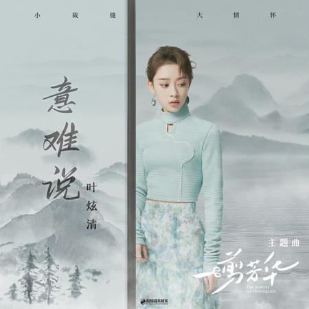 意難說(《一剪芳華》影視劇主題曲) 專輯封面