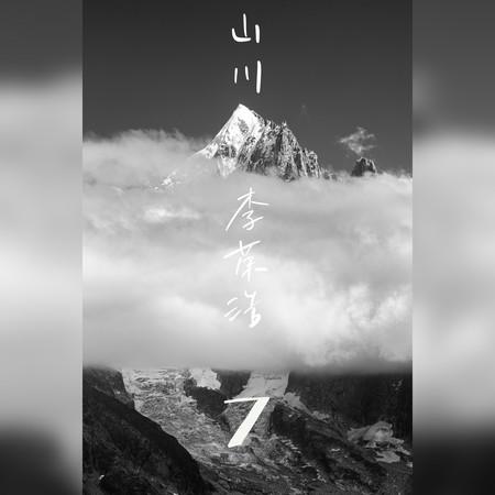 山川 專輯封面