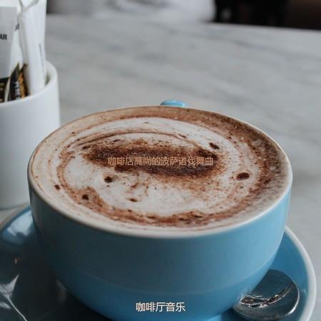 咖啡店高尚的波薩諾伐舞曲 專輯封面