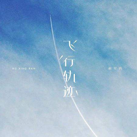 飛行軌跡 專輯封面