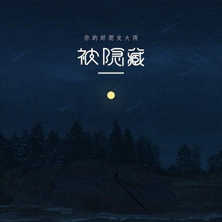 被隱藏 專輯封面