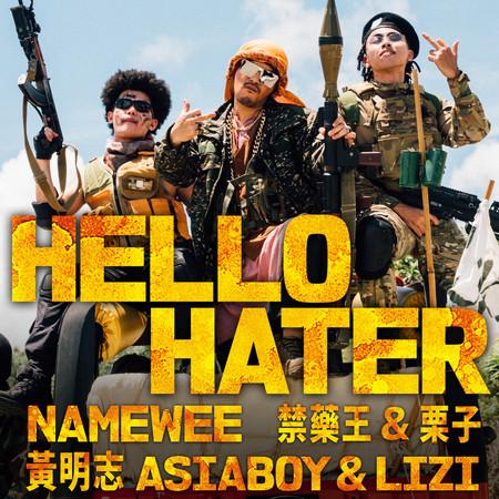 Hello Hater 專輯封面