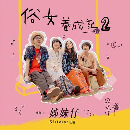 姊妹仔 (俗女養成記2插曲) 專輯封面