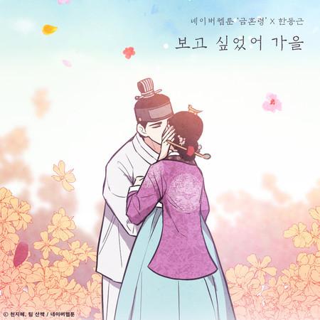 Autumn Breeze (The Forbidden Marriage X Han Dong Geun) 專輯封面