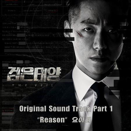 The Veil OST Part 1 專輯封面