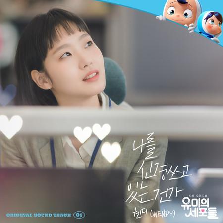 YUMI's Cells OST Part 1 專輯封面