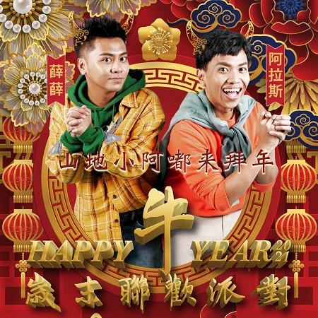 山地小阿嘟來拜年 (Happy 牛 Year 2021 歲末聯歡派對  主題曲) 專輯封面