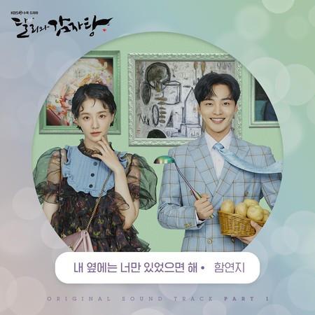 Dali and Cocky Prince (Original Television Soundtrack) Pt.1 專輯封面