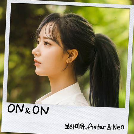 ON & ON 專輯封面