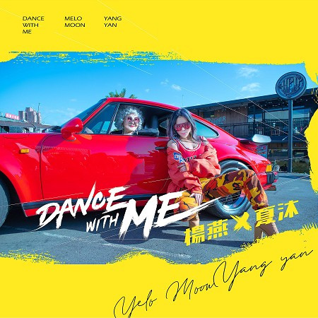 Dance with Me 專輯封面