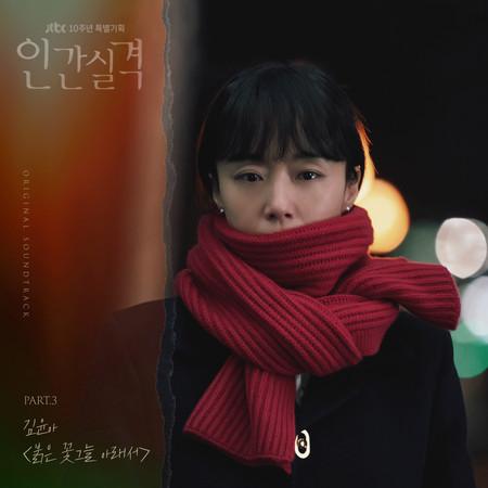 lost (Original Television Soundtrack, Pt. 3) 專輯封面
