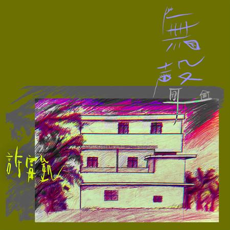 無聲 專輯封面