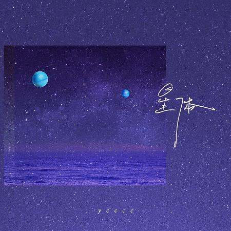 星體 專輯封面