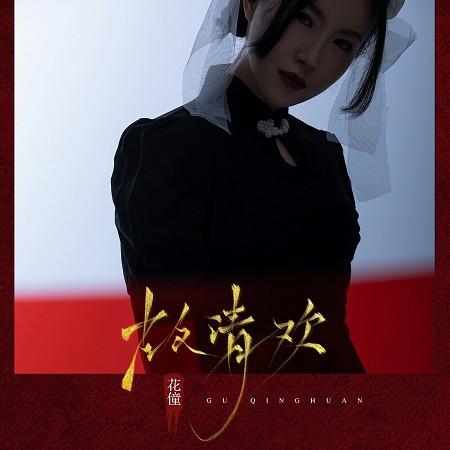 故清歡 專輯封面