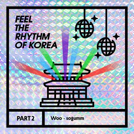 Feel The Rhythm Of Korea Part 2 專輯封面