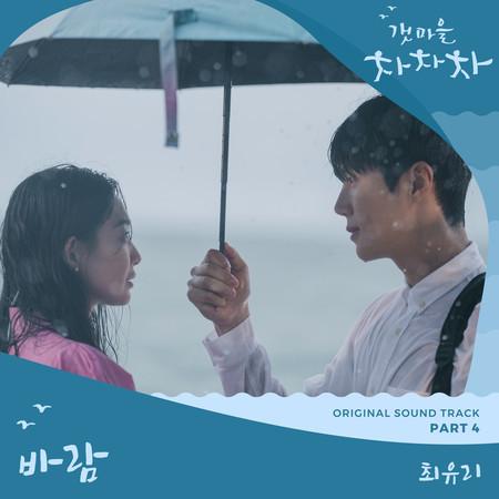 Hometown Cha-Cha-Cha OST Part 4 專輯封面