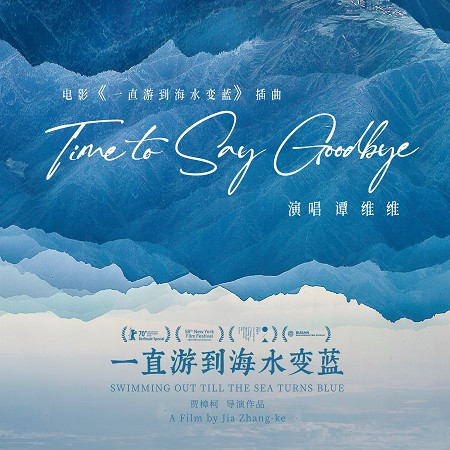 Time To Say Goodbye(電影《一直遊到海水變藍》插曲) 專輯封面