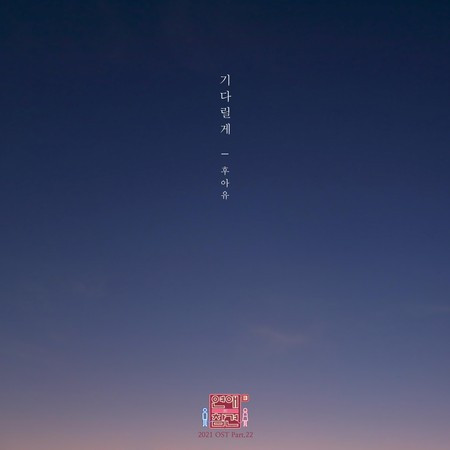 Love Interference 2021 (Original Television Soundtrack), Pt. 22 專輯封面