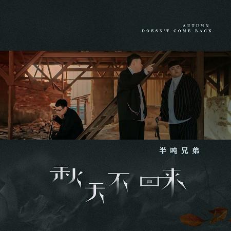 秋天不回來(煙嗓版) 專輯封面