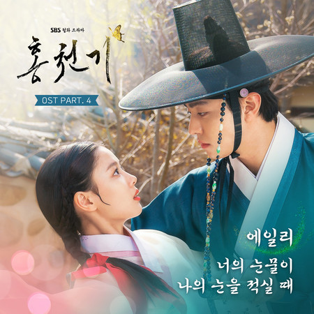 Lovers of the Red Sky OST Part.4 專輯封面