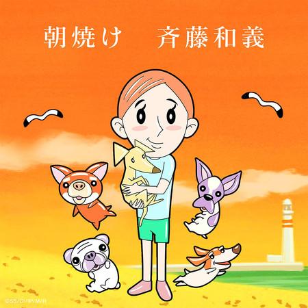 朝霞 專輯封面