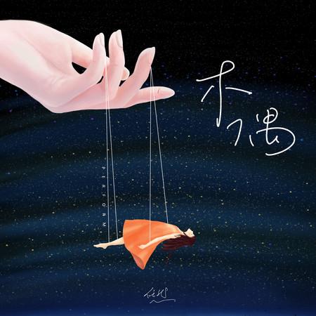 木偶 專輯封面