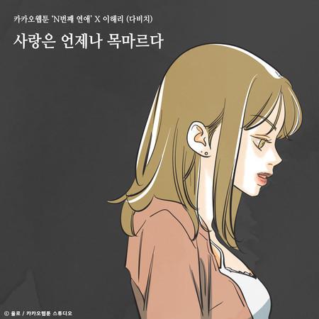Love is always thisty (Nth Romance X Lee Hae Ri) 專輯封面