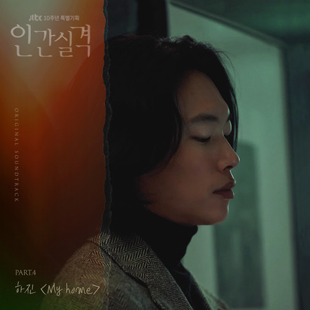 lost (Original Television Soundtrack, Pt. 4) 專輯封面