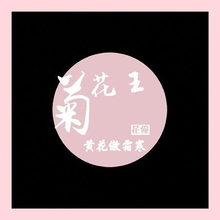 菊花王 專輯封面