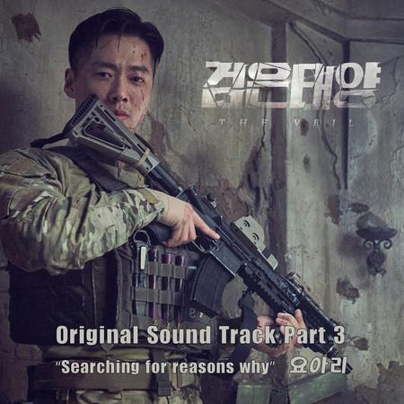 The Veil OST Part 3 專輯封面